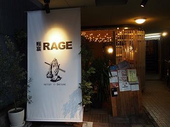 nishiogi-rage1.jpg
