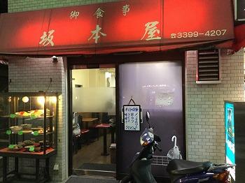 nishiogi-sakamotoya6.jpg