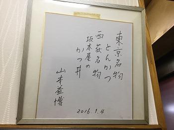 nishiogi-sakamotoya7.jpg