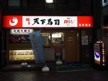 nishiogi-tenka22.jpg