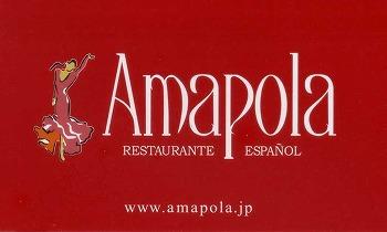 ogikubo-amapola-el-tomate1.jpg