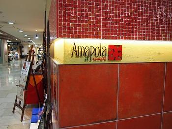 ogikubo-amapola-el-tomate2.jpg