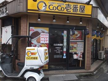 ogikubo-coco-ichibanya1.jpg