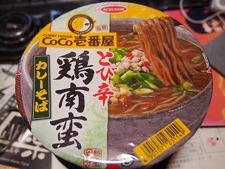 ogikubo-coco-ichibanya5.jpg