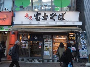 ogikubo-fujisoba1.jpg