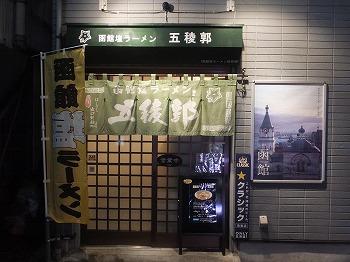 ogikubo-goryokaku1.jpg