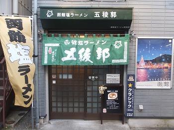 ogikubo-goryokaku2.jpg