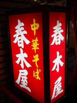 ogikubo-harukiya15.jpg
