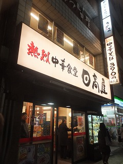 ogikubo-hidakaya14.jpg