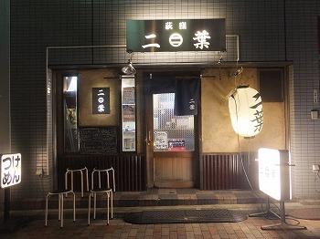 ogikubo-hutaba5.jpg