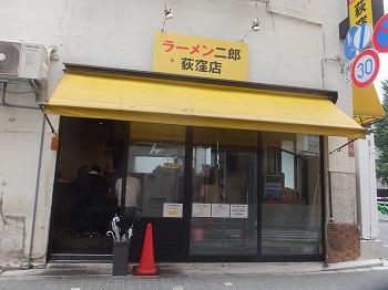 ogikubo-jiro4.jpg