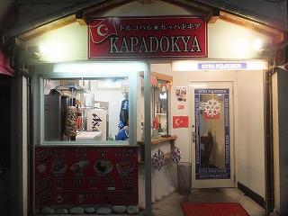 ogikubo-kapadokya1.jpg