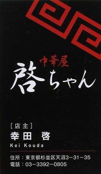ogikubo-keichan3.jpg