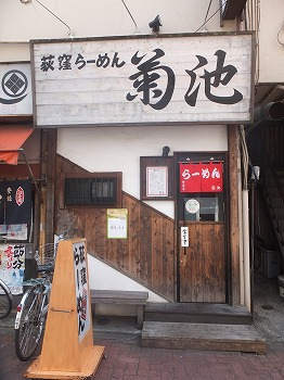 ogikubo-kikuchi6.jpg