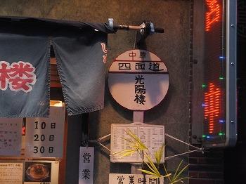ogikubo-kouyourou2.jpg