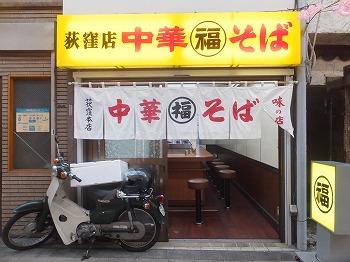 ogikubo-marufuku6.jpg