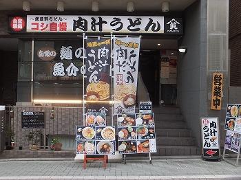 ogikubo-masakiya1.jpg