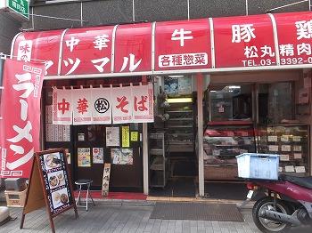 ogikubo-matsumaru8.jpg