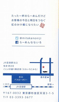 ogikubo-nanairo10.jpg