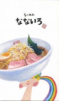 ogikubo-nanairo9.jpg