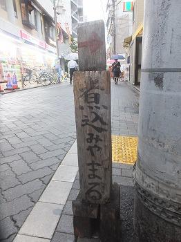 ogikubo-nikomiya-maru8.jpg