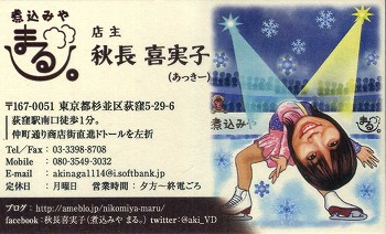 ogikubo-nikomiya-maru9.jpg