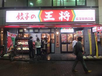 ogikubo-ohsho12.jpg