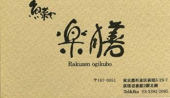 ogikubo-rakuzen12.jpg