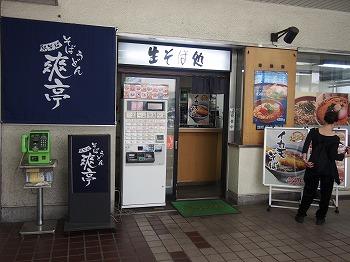 ogikubo-soutei4.jpg