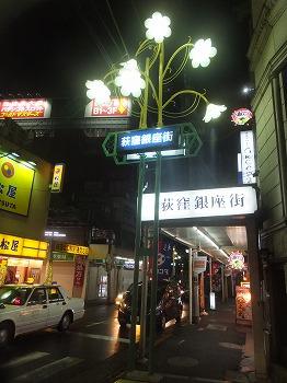 ogikubo-street88.jpg