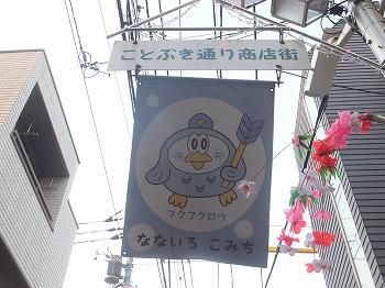 ogikubo-street96.jpg