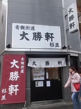 ogikubo-tai-sho-ken1.jpg