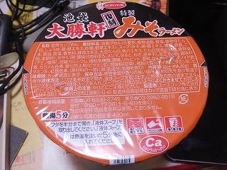 ogikubo-tai-sho-ken15.jpg