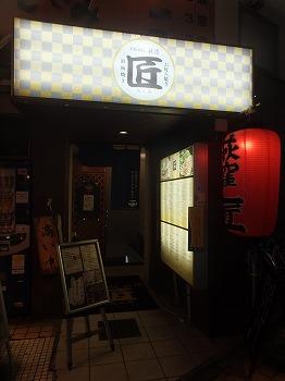ogikubo-takumi19.jpg