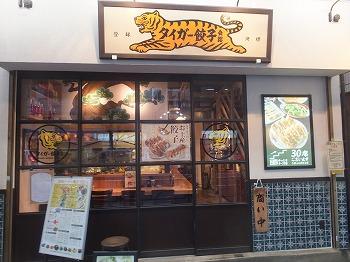 ogikubo-tiger-gyoza1.jpg