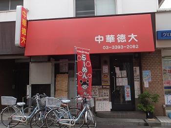 ogikubo-tokudai7.jpg
