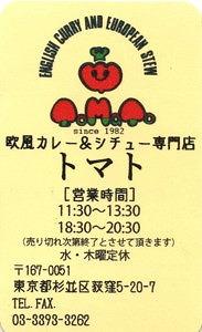 ogikubo-tomato9.jpg