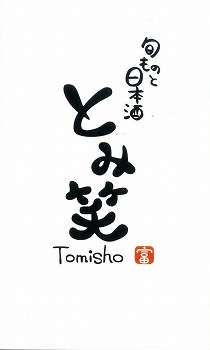 ogikubo-tomishow15.jpg