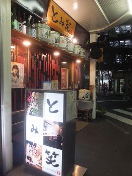 ogikubo-tomishow16.jpg