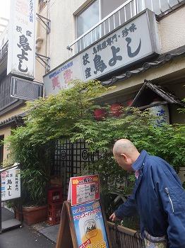 ogikubo-toriyoshi1.jpg