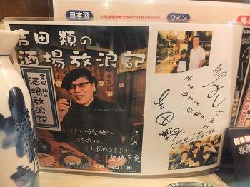 ogikubo-toriyoshi18.jpg