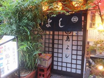 ogikubo-toriyoshi2.jpg