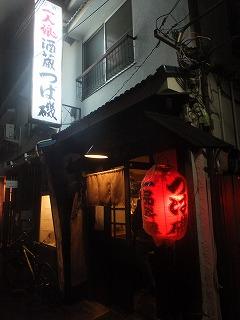 ogikubo-tsubaiso1.jpg