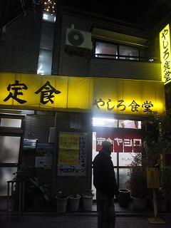 ogikubo-yashirosyokudou1.jpg