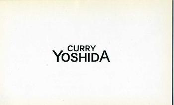 ogikubo-yoshida-curry6.jpg