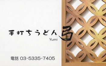 ogikubo-yumi6.jpg