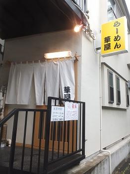 shimotakaido-hanaya1.jpg