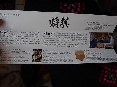 shogi-de-chocolat15.jpg