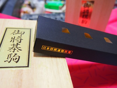 shogi-de-chocolat2.jpg