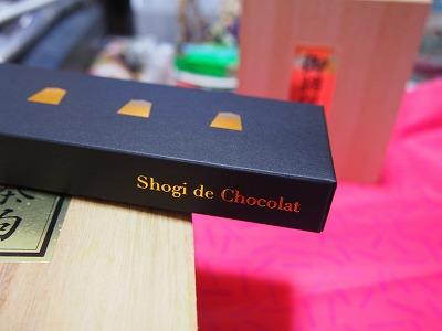 shogi-de-chocolat3.jpg